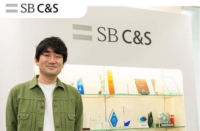 株式会社SB C&S