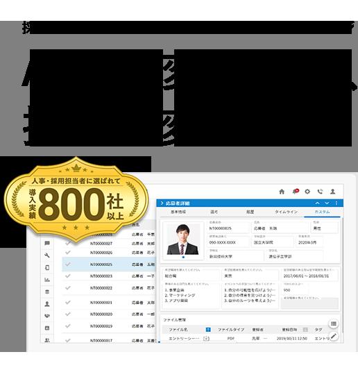 採用管理システムSONAR ATS乗り換え特集ページATSを変えれば、 採用が変わる。