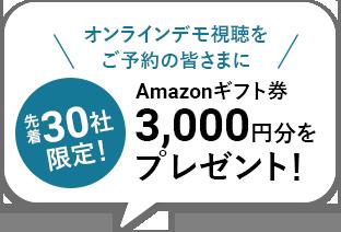 Amazonギフト券3,000円分をプレゼント!