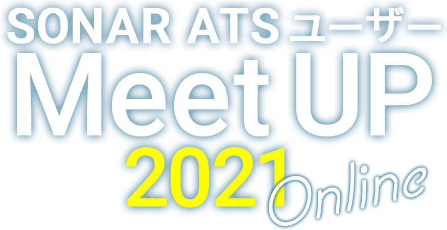 SONAR ATS ユーザー Meet UP 2021 Online